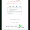 نرم افزار هلو نسخه آموزشگاهی